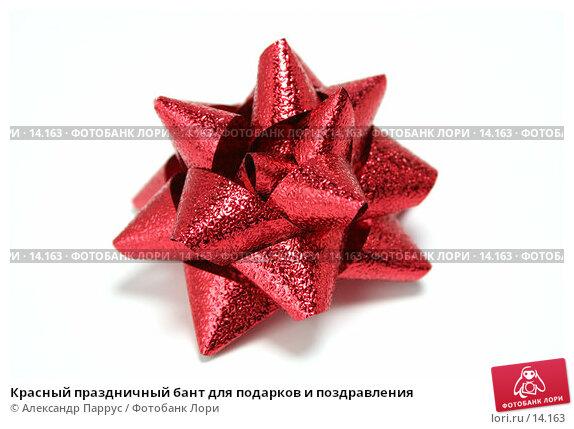 Красный праздничный бант для подарков и поздравления, фото № 14163, снято 25 ноября 2006 г. (c) Александр Паррус / Фотобанк Лори