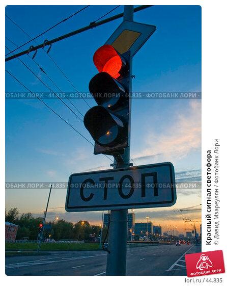 Красный сигнал светофора, фото № 44835, снято 19 мая 2007 г. (c) Давид Мзареулян / Фотобанк Лори