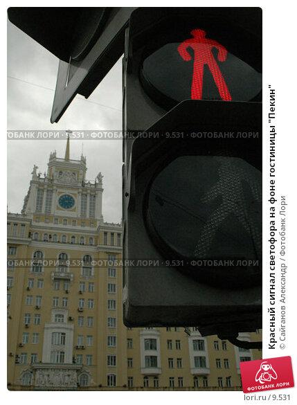 """Красный сигнал светофора на фоне гостиницы """"Пекин"""", фото № 9531, снято 28 июля 2006 г. (c) Сайганов Александр / Фотобанк Лори"""