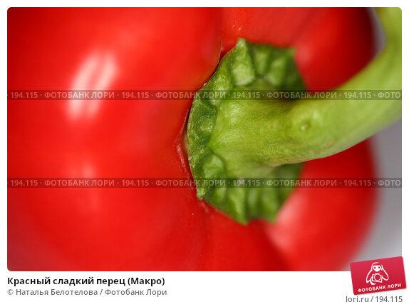 Красный сладкий перец (Макро), фото № 194115, снято 9 октября 2007 г. (c) Наталья Белотелова / Фотобанк Лори