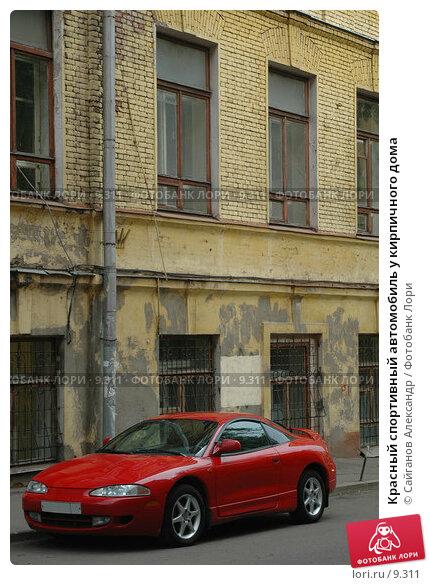 Красный спортивный автомобиль у кирпичного дома, фото № 9311, снято 15 апреля 2005 г. (c) Сайганов Александр / Фотобанк Лори