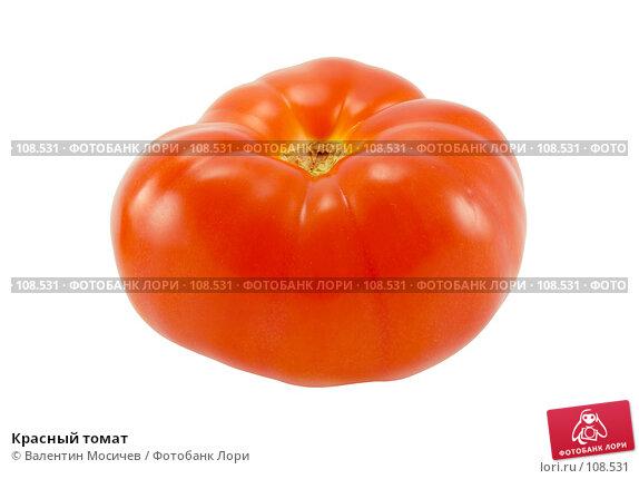 Красный томат, фото № 108531, снято 5 мая 2007 г. (c) Валентин Мосичев / Фотобанк Лори