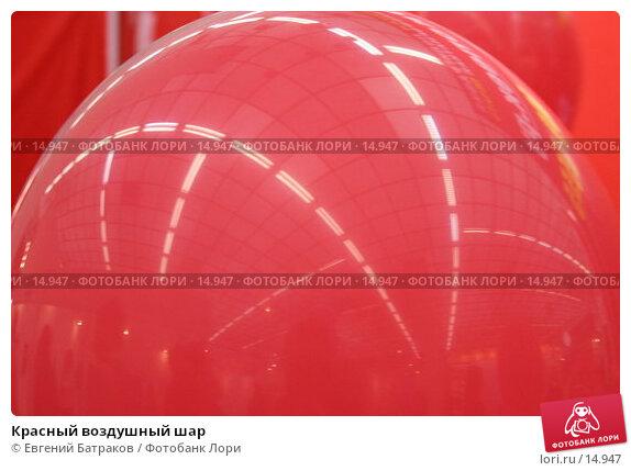 Красный воздушный шар, фото № 14947, снято 7 сентября 2006 г. (c) Евгений Батраков / Фотобанк Лори