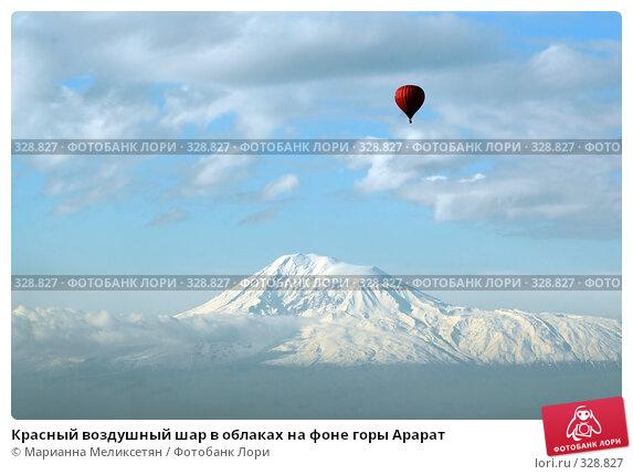 Красный воздушный шар в облаках на фоне горы Арарат, фото № 328827, снято 10 апреля 2008 г. (c) Марианна Меликсетян / Фотобанк Лори