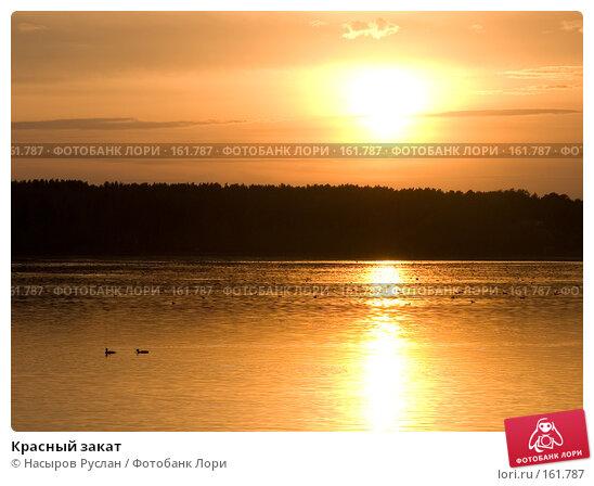 Красный закат, фото № 161787, снято 31 августа 2007 г. (c) Насыров Руслан / Фотобанк Лори