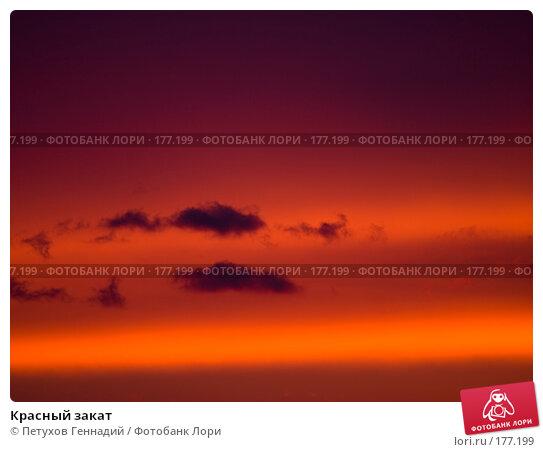 Красный закат, фото № 177199, снято 8 сентября 2007 г. (c) Петухов Геннадий / Фотобанк Лори