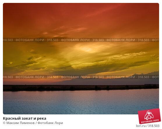 Купить «Красный закат и река», фото № 318503, снято 27 августа 2007 г. (c) Максим Пименов / Фотобанк Лори