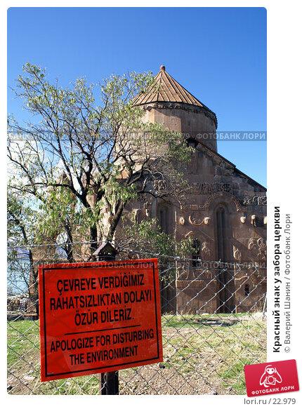 Красный знак у забора церкви, фото № 22979, снято 3 ноября 2006 г. (c) Валерий Шанин / Фотобанк Лори