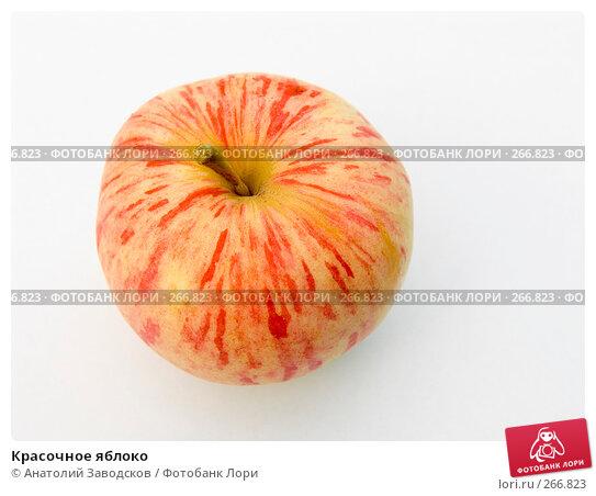 Красочное яблоко, фото № 266823, снято 12 августа 2006 г. (c) Анатолий Заводсков / Фотобанк Лори