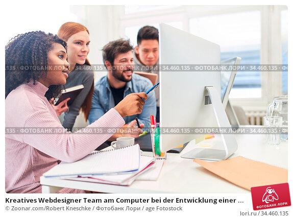 Kreatives Webdesigner Team am Computer bei der Entwicklung einer ... Стоковое фото, фотограф Zoonar.com/Robert Kneschke / age Fotostock / Фотобанк Лори