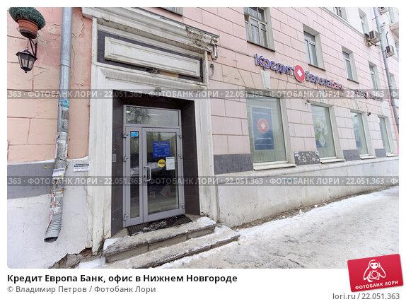 кредит европа банк москва адреса офисов