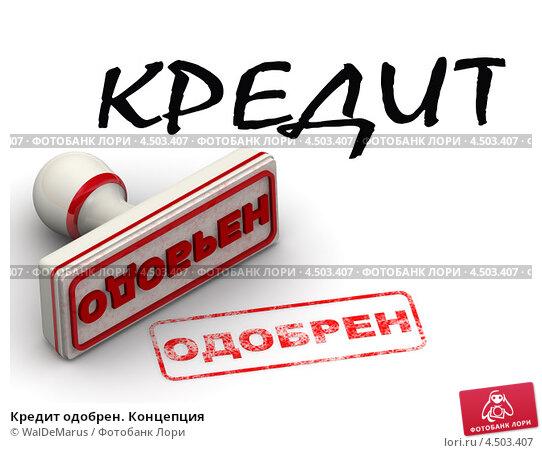 Кредит одобрен ru