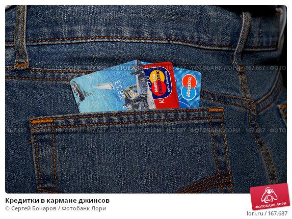 Кредитки в кармане джинсов, фото № 167687, снято 5 января 2008 г. (c) Сергей Бочаров / Фотобанк Лори