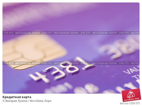 Кредитная карта, фото № 219171, снято 7 марта 2008 г. (c) Валерия Потапова / Фотобанк Лори