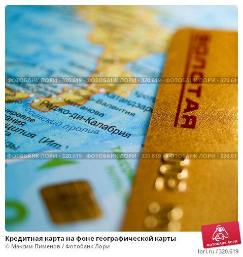 Кредитная карта на фоне географической карты, фото № 320619, снято 22 сентября 2017 г. (c) Максим Пименов / Фотобанк Лори