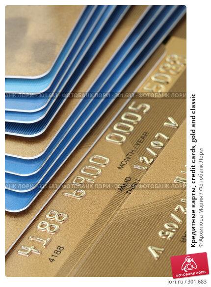 Кредитные карты, credit cards, gold and classic, фото № 301683, снято 21 мая 2008 г. (c) Архипова Мария / Фотобанк Лори