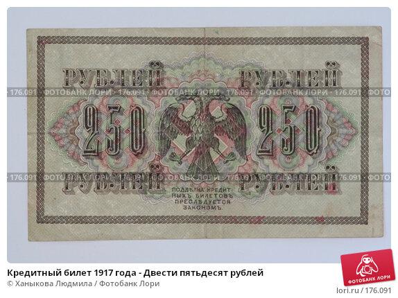 Кредитный билет 1917 года - Двести пятьдесят рублей, фото № 176091, снято 15 января 2008 г. (c) Ханыкова Людмила / Фотобанк Лори