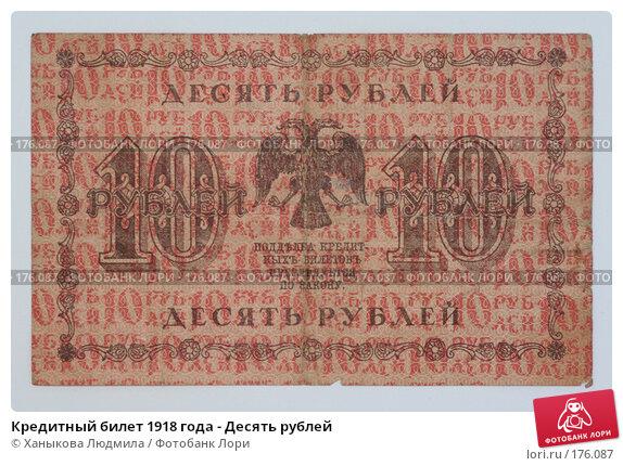 Кредитный билет 1918 года - Десять рублей, фото № 176087, снято 15 января 2008 г. (c) Ханыкова Людмила / Фотобанк Лори