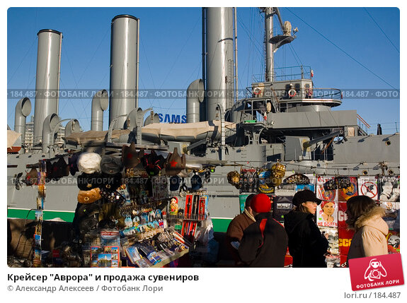 """Крейсер """"Аврора"""" и продажа сувениров, эксклюзивное фото № 184487, снято 25 февраля 2007 г. (c) Александр Алексеев / Фотобанк Лори"""