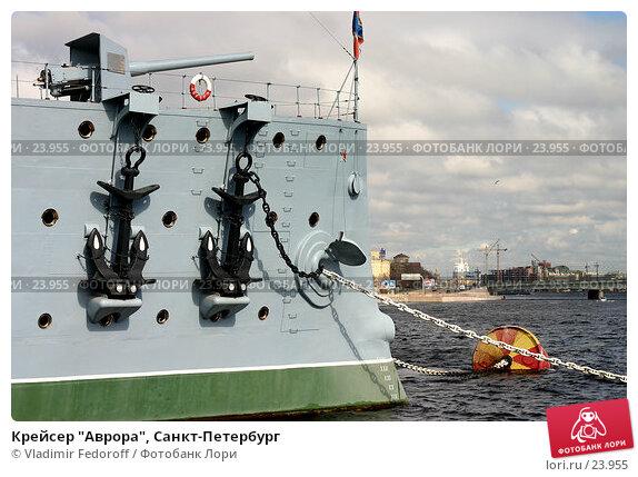 """Крейсер """"Аврора"""", Санкт-Петербург, фото № 23955, снято 18 мая 2005 г. (c) Vladimir Fedoroff / Фотобанк Лори"""