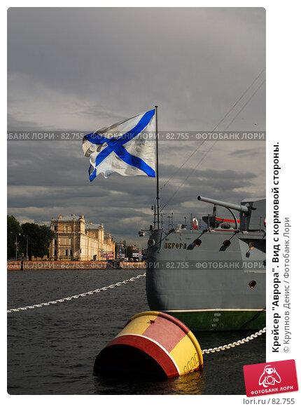 """Крейсер """"Аврора"""". Вид с кормовой стороны., фото № 82755, снято 28 июля 2007 г. (c) Крупнов Денис / Фотобанк Лори"""