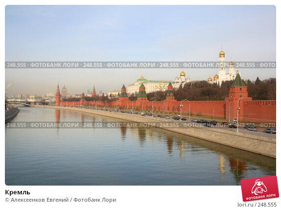 Купить «Кремль», фото № 248555, снято 31 марта 2008 г. (c) Алексеенков Евгений / Фотобанк Лори