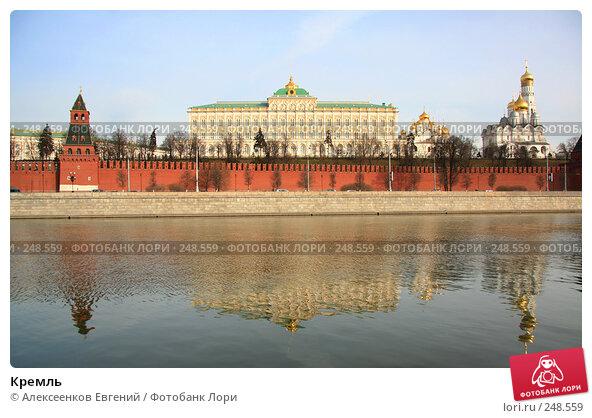 Кремль, фото № 248559, снято 31 марта 2008 г. (c) Алексеенков Евгений / Фотобанк Лори