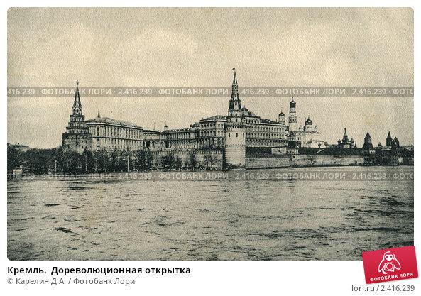Купить «Кремль.  Дореволюционная открытка», фото № 2416239, снято 25 мая 2019 г. (c) Карелин Д.А. / Фотобанк Лори