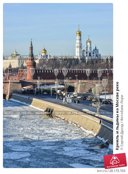 Купить «Кремль и льдины на Москве реке», фото № 28115103, снято 25 января 2018 г. (c) Сергей Дрозд / Фотобанк Лори