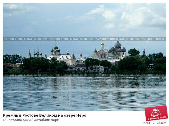 Кремль в Ростове Великом на озере Неро, фото № 175803, снято 1 июля 2007 г. (c) Светлана Архи / Фотобанк Лори