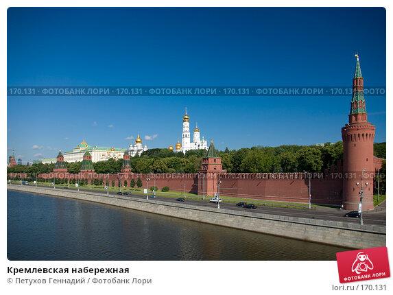 Кремлевская набережная, фото № 170131, снято 23 июня 2007 г. (c) Петухов Геннадий / Фотобанк Лори