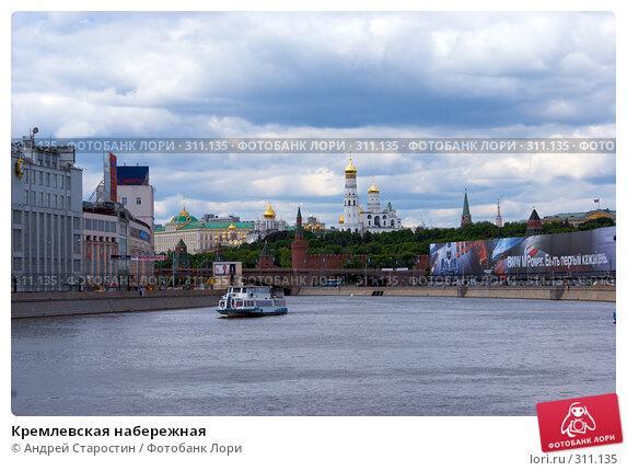 Кремлевская набережная, фото № 311135, снято 1 июня 2008 г. (c) Андрей Старостин / Фотобанк Лори