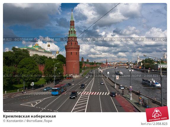 Кремлевская набережная (2010 год). Редакционное фото, фотограф Konstantin / Фотобанк Лори