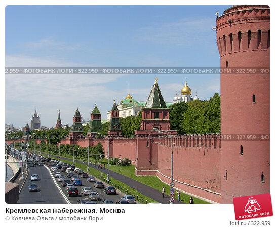 Кремлевская набережная. Москва, фото № 322959, снято 6 июня 2008 г. (c) Колчева Ольга / Фотобанк Лори