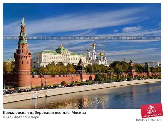 Купить «Кремлевская набережная осенью, Москва», фото № 1180379, снято 7 октября 2009 г. (c) Fro / Фотобанк Лори
