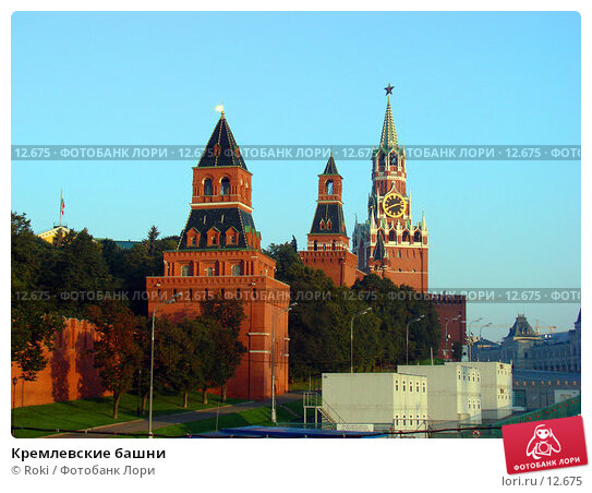 Кремлевские башни, фото № 12675, снято 24 сентября 2006 г. (c) Roki / Фотобанк Лори