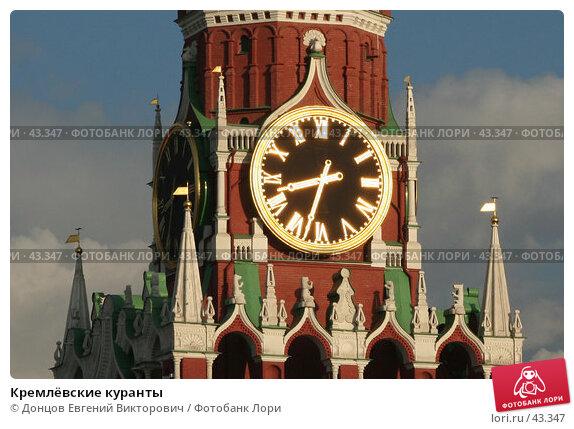 Кремлёвские куранты, фото № 43347, снято 18 июля 2006 г. (c) Донцов Евгений Викторович / Фотобанк Лори