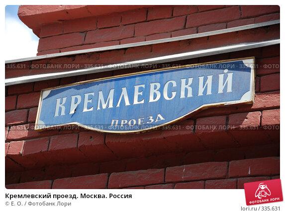Купить «Кремлевский проезд. Москва. Россия», фото № 335631, снято 21 июня 2008 г. (c) Екатерина Овсянникова / Фотобанк Лори