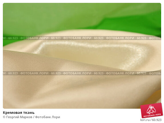 Кремовая ткань, фото № 60923, снято 1 января 2007 г. (c) Георгий Марков / Фотобанк Лори