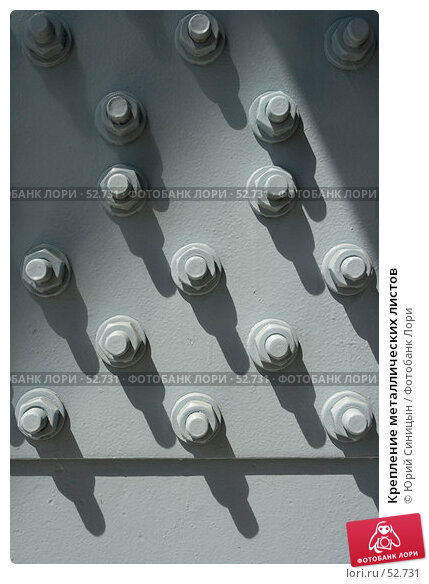 Крепление металлических листов, фото № 52731, снято 9 июня 2007 г. (c) Юрий Синицын / Фотобанк Лори