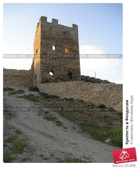 Крепость в Феодосии, фото № 21979, снято 29 сентября 2005 г. (c) Светлана / Фотобанк Лори