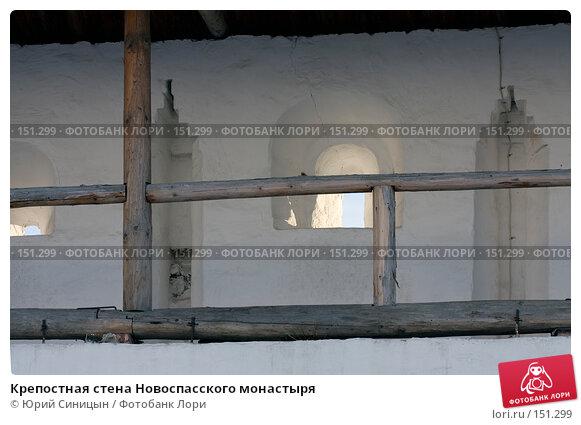 Купить «Крепостная стена Новоспасского монастыря», фото № 151299, снято 15 декабря 2007 г. (c) Юрий Синицын / Фотобанк Лори
