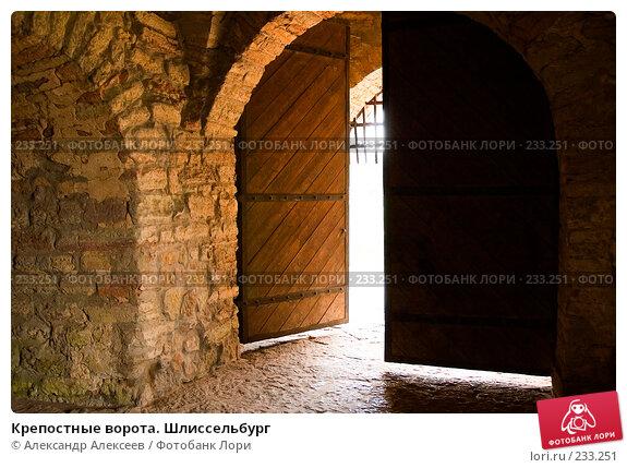 Крепостные ворота. Шлиссельбург, эксклюзивное фото № 233251, снято 25 июля 2006 г. (c) Александр Алексеев / Фотобанк Лори
