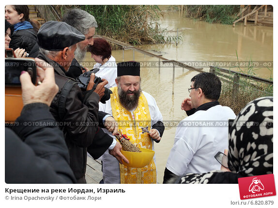 Купить «Крещение на реке Иордан, Израиль», фото № 6820879, снято 14 декабря 2014 г. (c) Irina Opachevsky / Фотобанк Лори