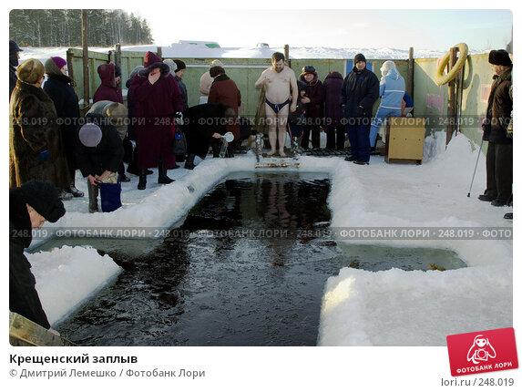 Купить «Крещенский заплыв», фото № 248019, снято 18 января 2008 г. (c) Дмитрий Лемешко / Фотобанк Лори
