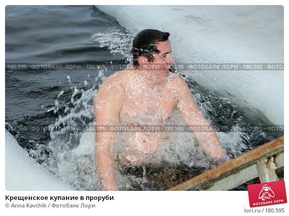 Купить «Крещенское купание в проруби», фото № 180595, снято 19 января 2008 г. (c) Anna Kavchik / Фотобанк Лори