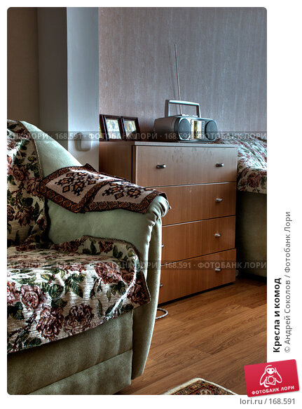 Кресла и комод, фото № 168591, снято 25 июня 2017 г. (c) Андрей Соколов / Фотобанк Лори
