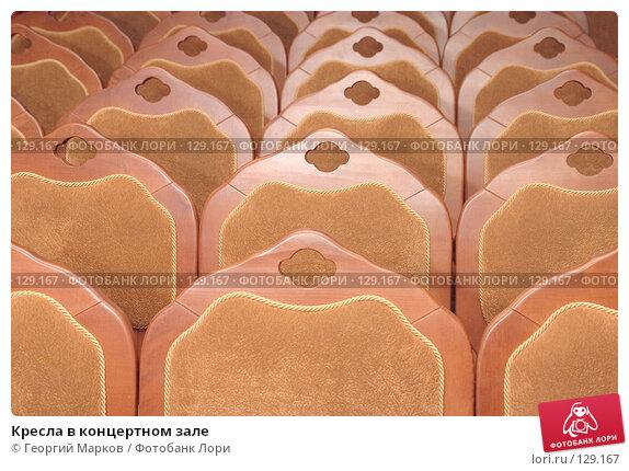 Кресла в концертном зале, фото № 129167, снято 29 марта 2006 г. (c) Георгий Марков / Фотобанк Лори