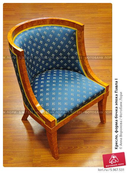 Кресло, форма бочка эпоха Павла I (2011 год). Редакционное фото, фотограф Анна Воронова / Фотобанк Лори