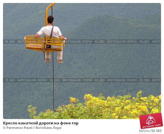 Купить «Кресло канатной дороги на фоне гор», фото № 92383, снято 1 июня 2007 г. (c) Parmenov Pavel / Фотобанк Лори